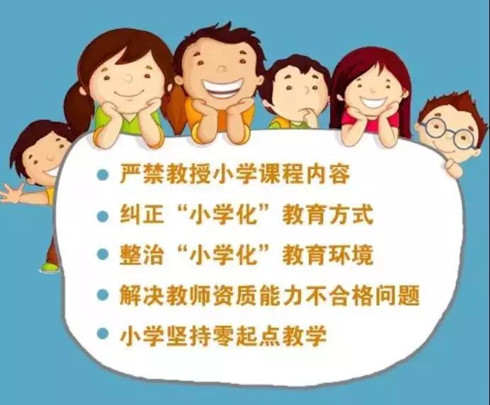 年终盘点 | 2018中国幼教政策睿卡教育全面梳理