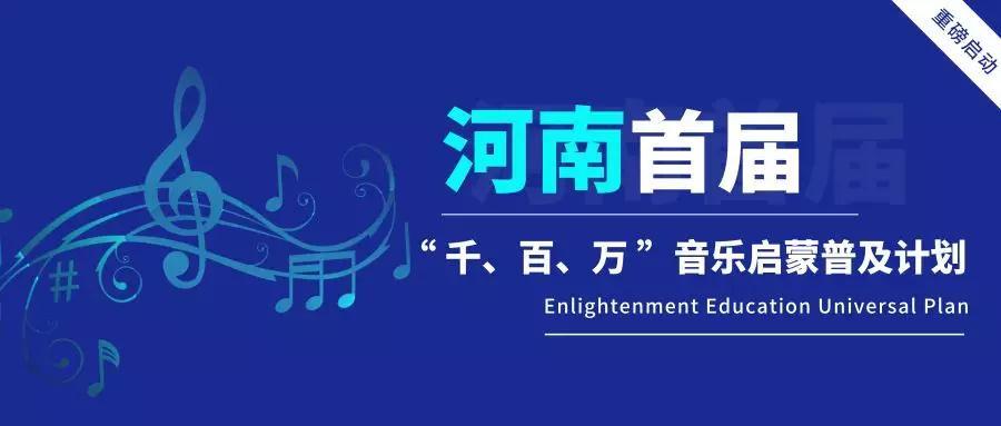"""河南省首届""""千、百、万""""音乐启蒙教育普及计"""