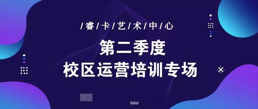 郑州聚4月23-24日睿卡艺术中心校区业绩倍增运营