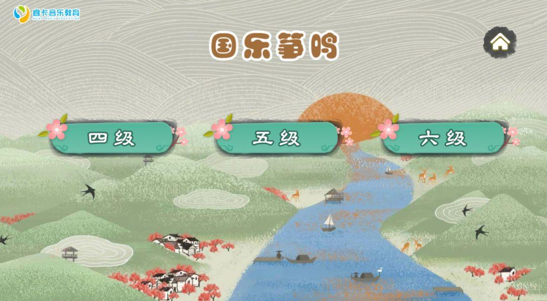 终于等到你!国乐筝鸣古筝课程进阶版(4-10级)