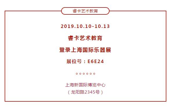 """10月10日-13日逛上海乐展,来""""睿卡艺术教育"""""""
