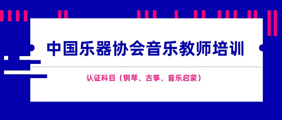 中国乐器协会音乐教师培训招生简章