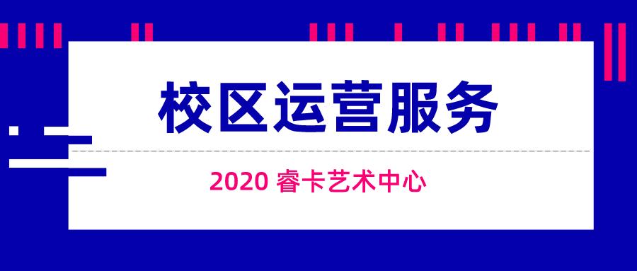 """预告!校区新年""""服务""""大礼!2020运营·招生破局更有利!"""
